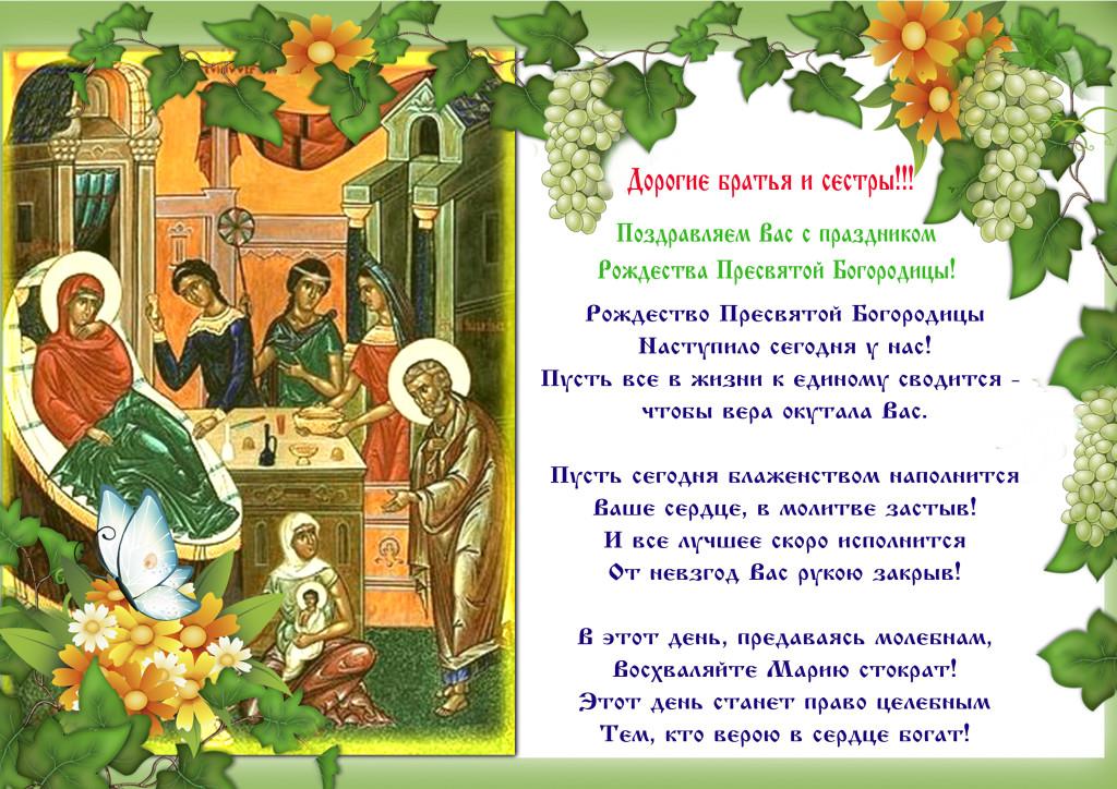 Рождество богородицы стихи поздравления 39