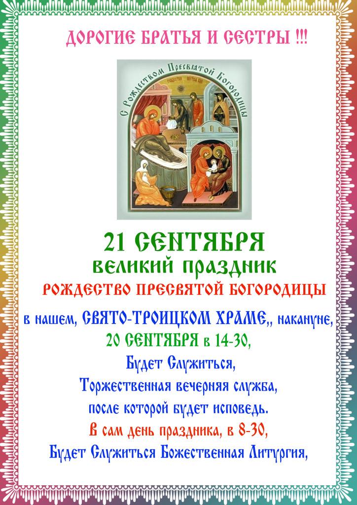 день рождение святой богоматери PrimaLoft, которые применяются